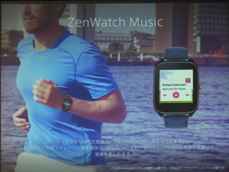 Bluetoothスピーカーやヘッドフォンで音楽が聴ける「ZenWatch Music」