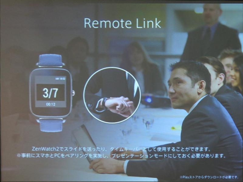 PowerPointのスライド送りやタイムキーパーとして利用できる「Remote Link」