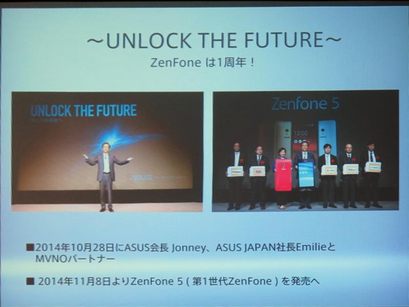 ZenFone 5発売から1年が経過した