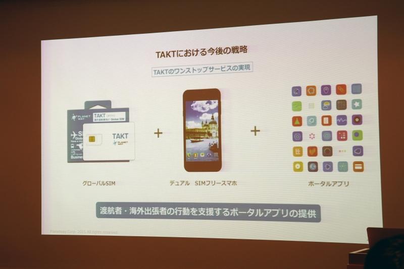 今後はデュアルSIMスマートフォンやポータルアプリの提供