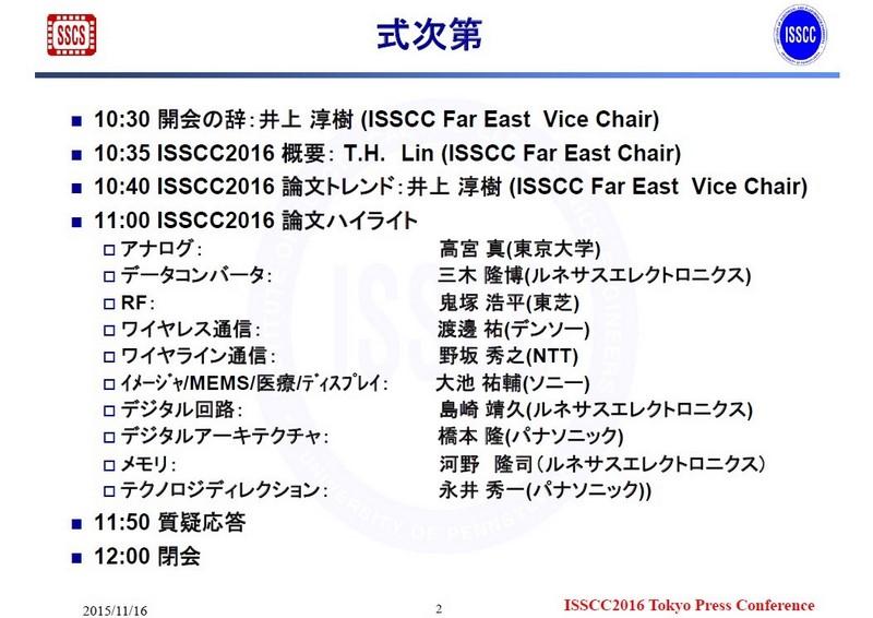 ISSCC記者会見の進行と説明者の一覧