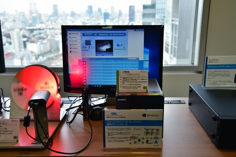 岡谷エレクトロニクスの「スナップスキャン IoT for クラウド」開発プラットフォーム