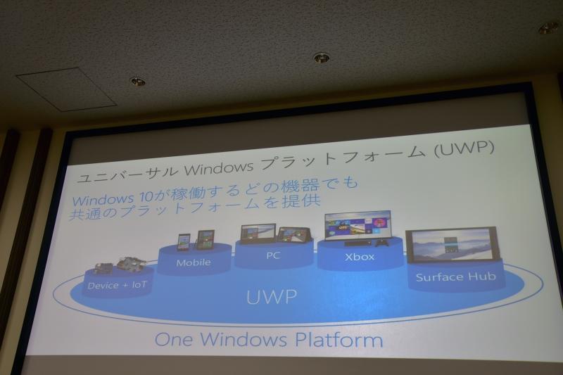 UWP(Universal Windows Platform)用に作成されたアプリはWindows 10のどのエディションでも動作する