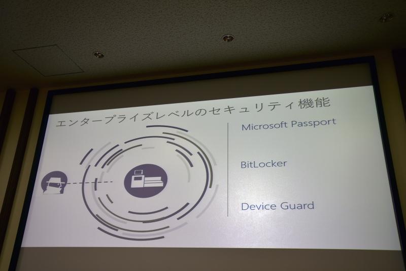 セキュリティ機能としては、生体認証などのMicrosoft Passport、BitLocker、Device Guardをサポート。最後のDevice Guardはセキュリティが確保されているもの以外は動作を容認しないとする機能