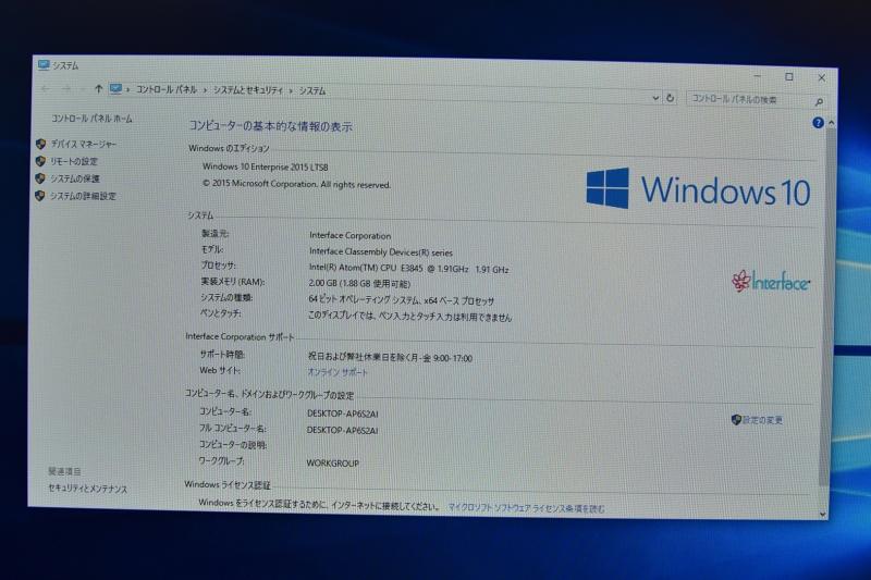 Windows 10 Iot Enterpriseのシステムを表示すると「Enterpise 2015 LTSB」と書かれていた。LTSBとは「Long Term Servicing Branch」のこと。なお、IoT版のWindows 10にはEdgeとCortanaが搭載されていない