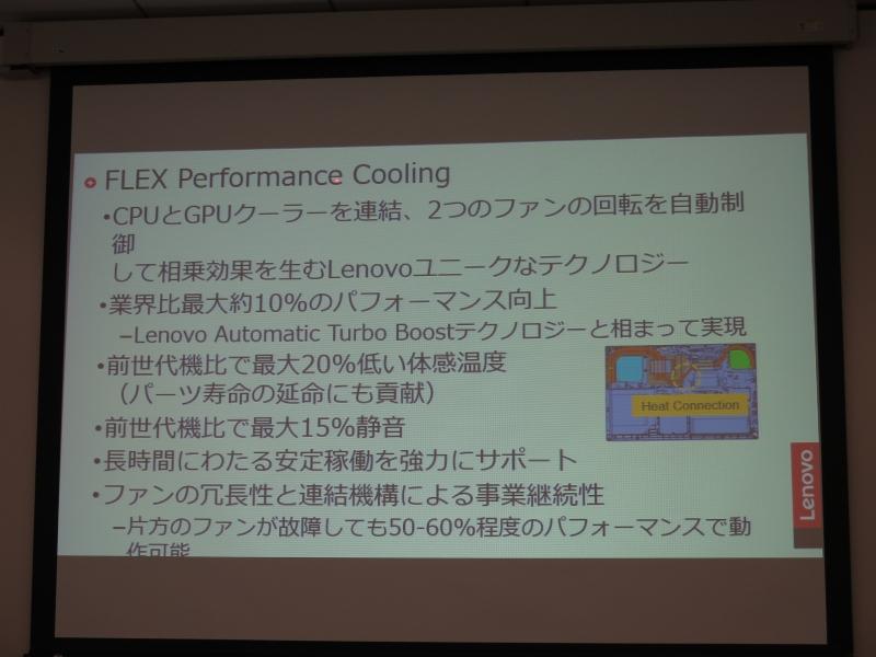 FLEX Performance Coolingの概要