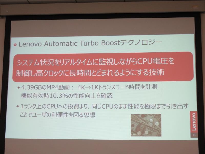なるべく高クロックを維持できるようにするAutomatic Turbo Boost