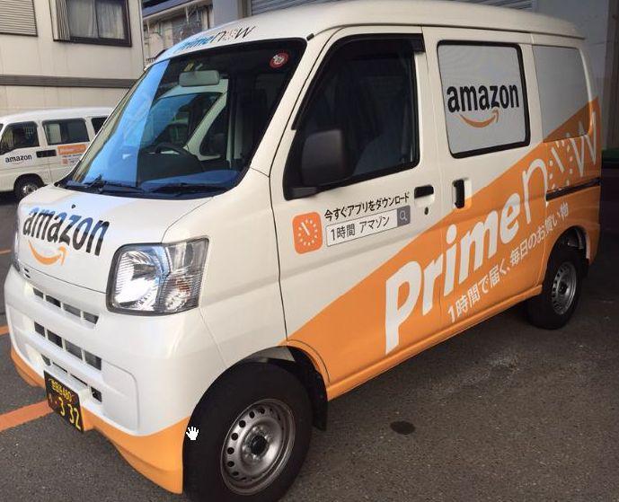 Prime Now配達車両