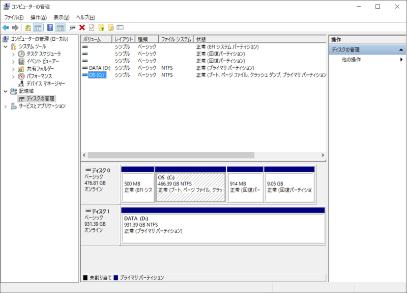ストレージのパーティション。SSDはCドライブのみの1パーティションで約466.4GBが割り当てられている。HDDのD:ドライブは約931.4GBが全てフリー