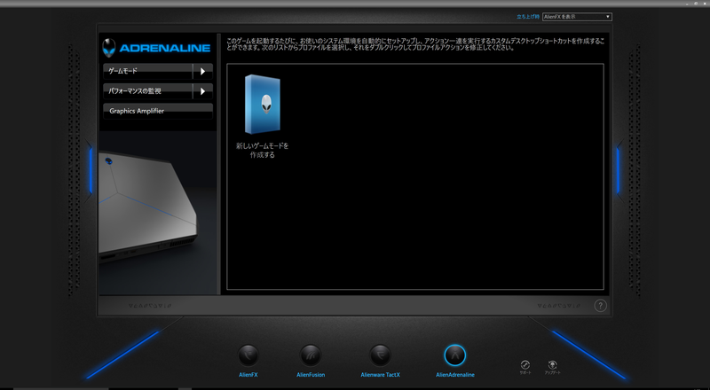 AW Command Center/AlienAdrenaline/ゲームモード