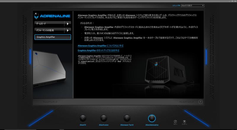 AW Command Center/AlienAdrenaline/Graphics Amplifier