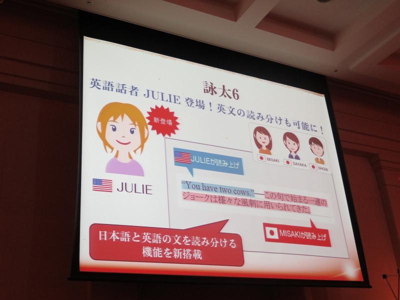 詠太6では新たに英文の読み上げに対応。日本語との読み分けも可能だ