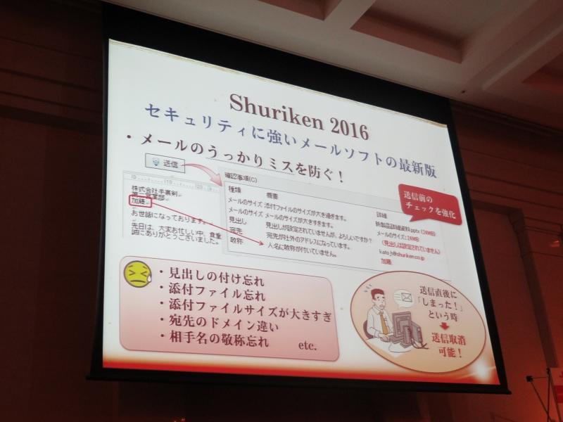 Shuriken 2016の新機能
