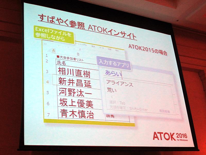 ATOK 2015では(当然)別のアプリで参照して入力していることを検出できない