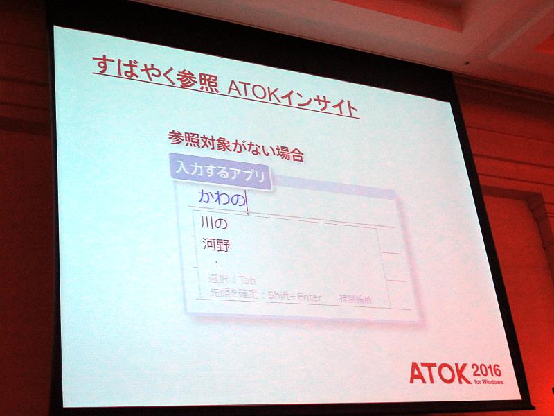 ATOKインサイトは、参照するアプリを終了した場合自動的に参照がオフになる