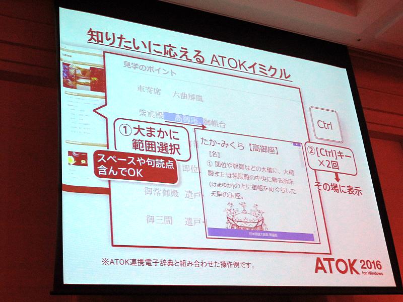 ATOKイミクル。ホームページなどで単語を選択し、Ctrlキーを2回押すと起動する