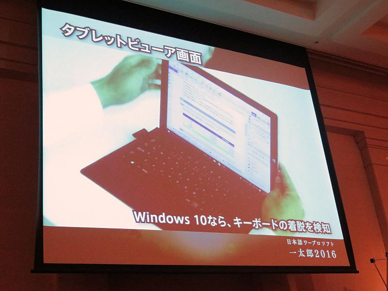 Windows 10に対応し、キーボードの着脱を検知し、自動的に編集画面からタブレットビューアに遷移する