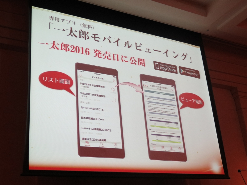 iOS/Android版の一太郎モバイルビューイングも2月5日に公開予定