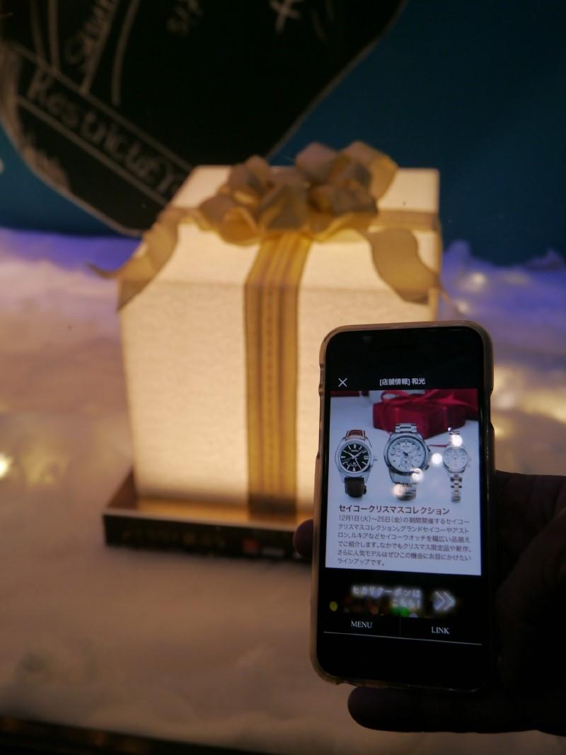 和光ではスマートフォンをかざすとおすすめ商品を表示する