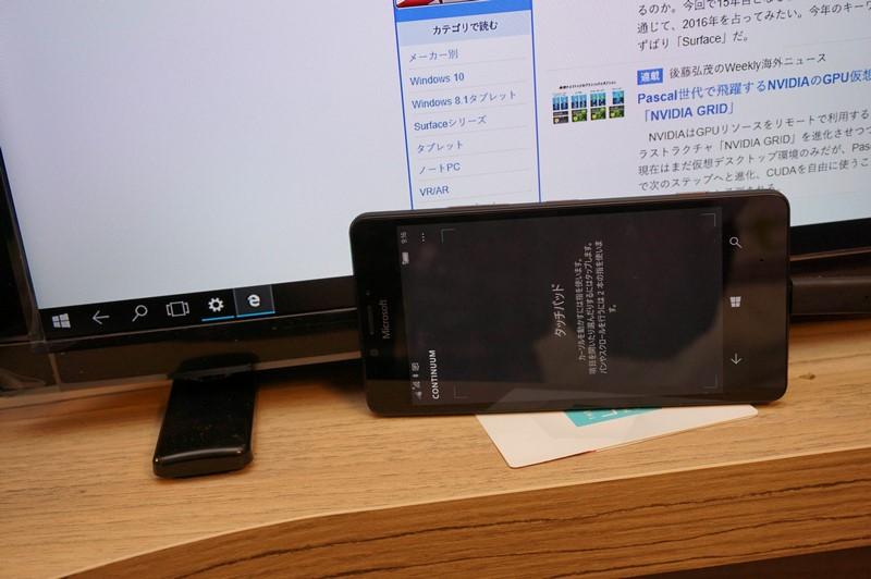 Continuumで外部ディスプレイに繋いでいる時のスマートフォンの状態。このようにタッチパッドとして、さらにはソフトウェアキーボードとしても利用できる