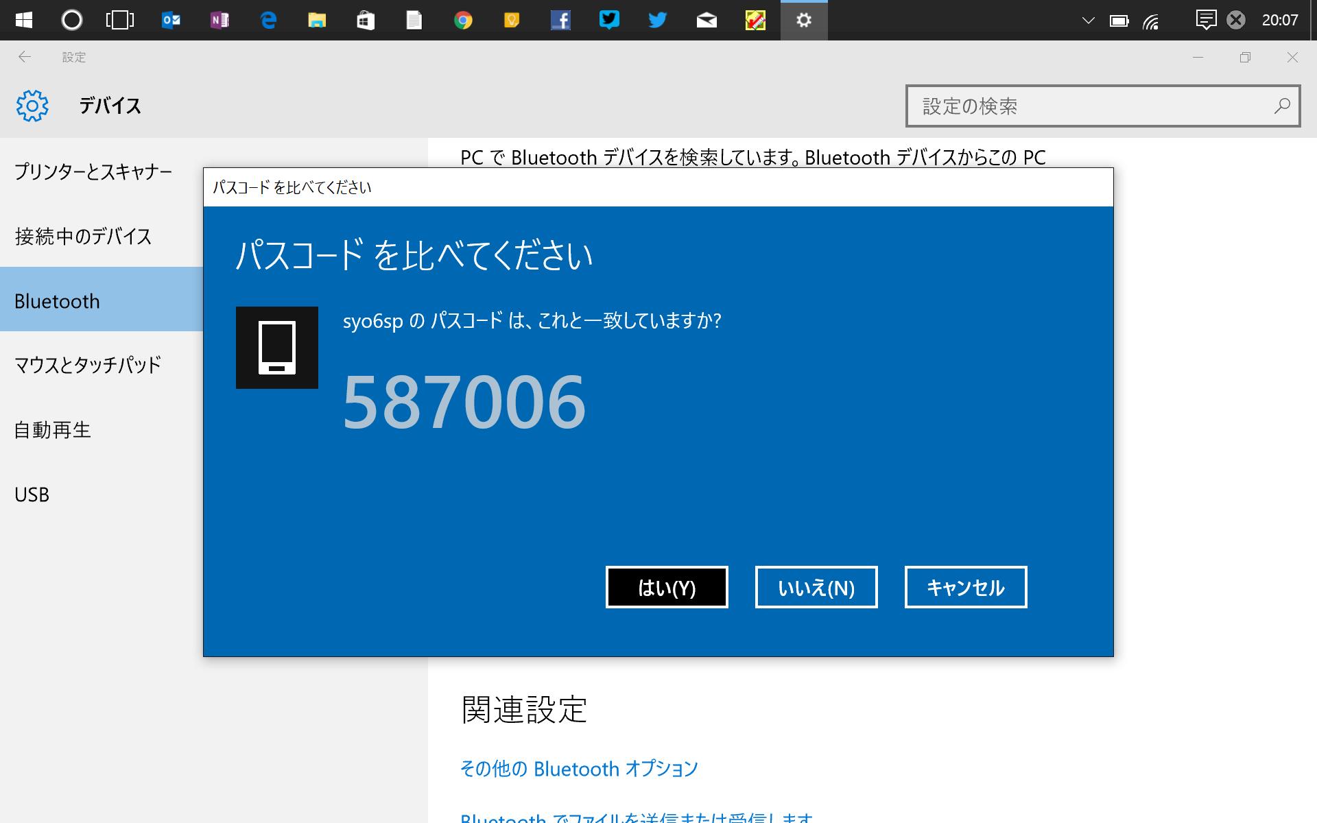 PCで表示されたパスコードとiPhone側に表示されたものの一致を確認