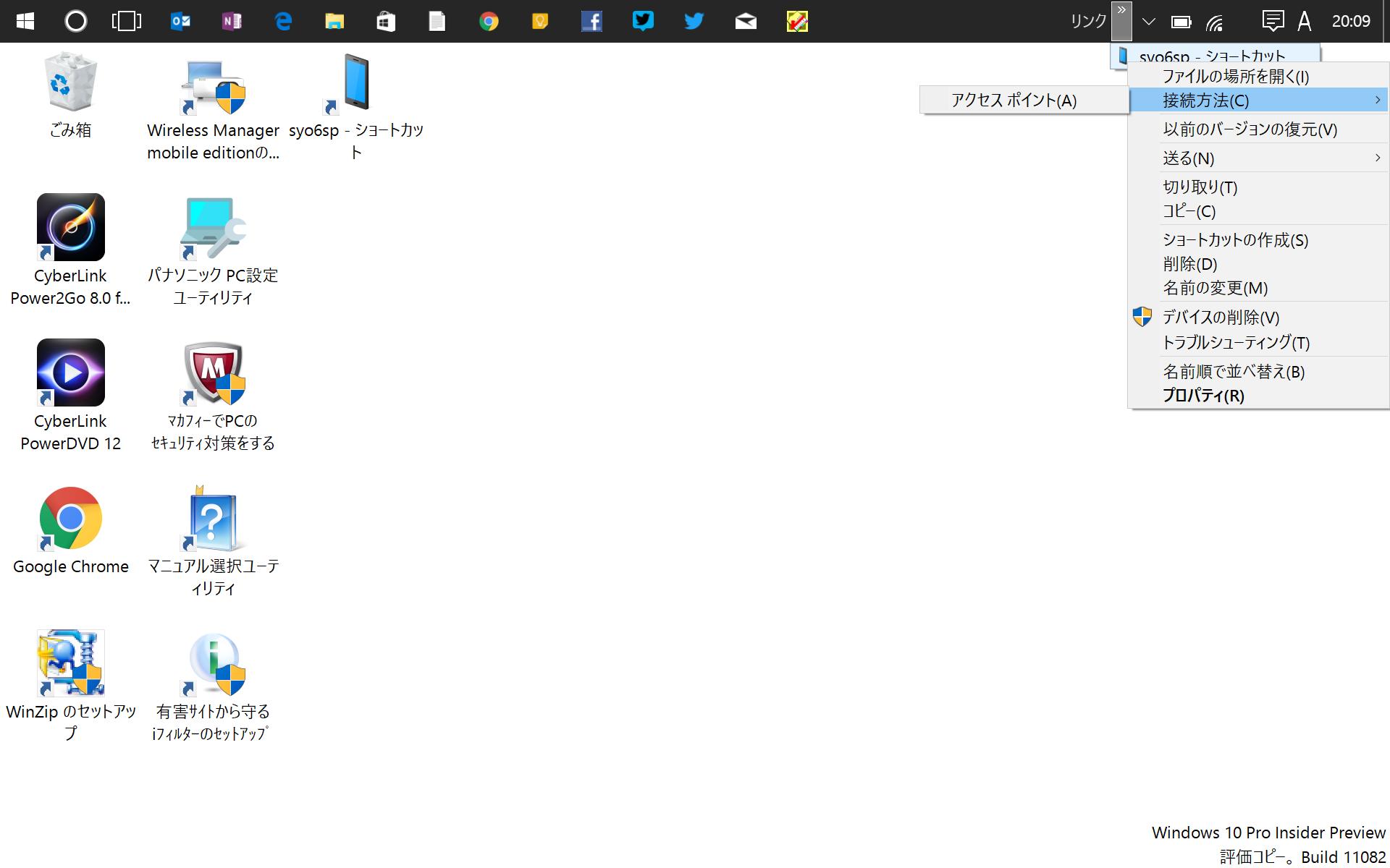 ショートカットをドロップしておき、タスクバーのツールバーからアクセスできるようにする