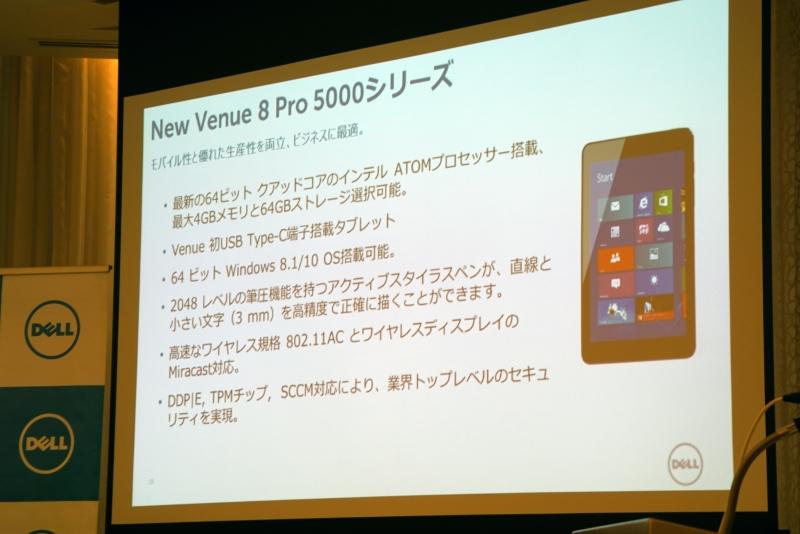 Venue 8 Pro 5000シリーズ