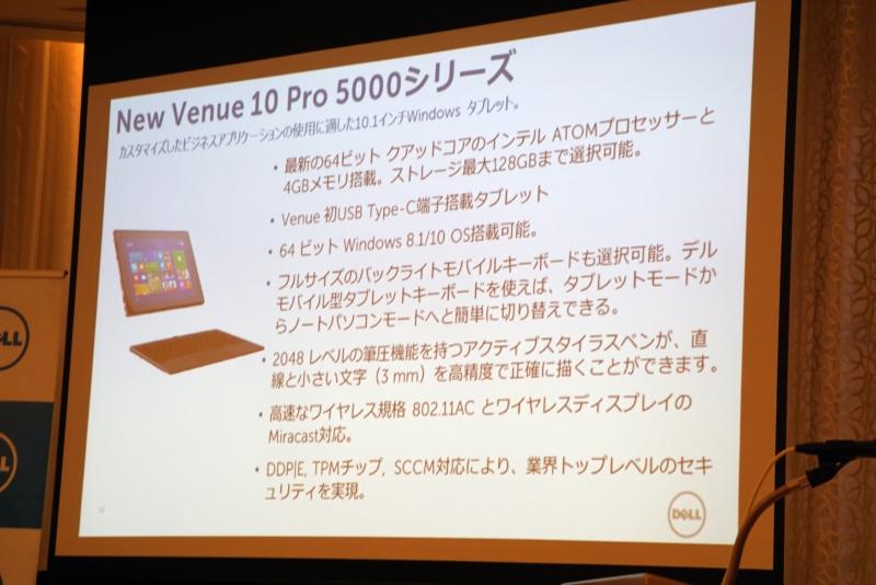 Venue 10 Pro 5000シリーズ