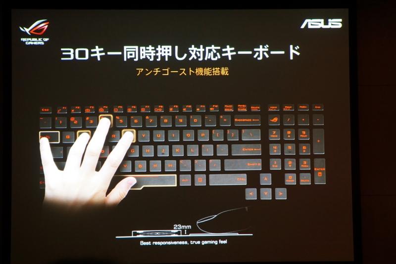 30キー同時押しが可能なキーボード。キーストロークは23mm設けられている