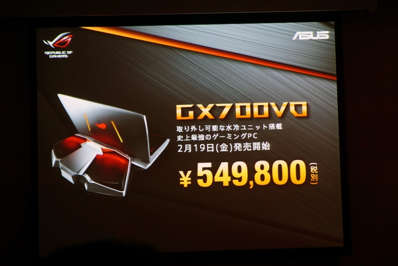 税別価格は549,800円