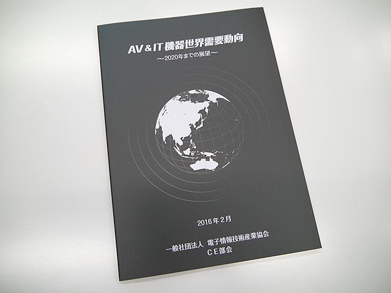 「黒本」と呼ばれる「2015年度AV&IT機器世界需要動向調査-先進国~新興国の製品別市場分析及び需要見通し-」