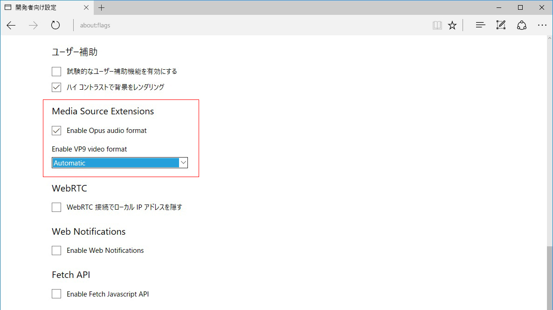 最新のInsider PreviewのEdgeには既にVPとOpusの設定が用意されている