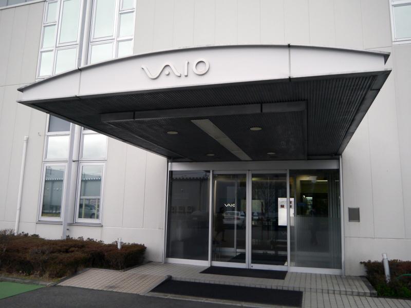 長野県安曇野市にあるVAIOの本社工場の入口