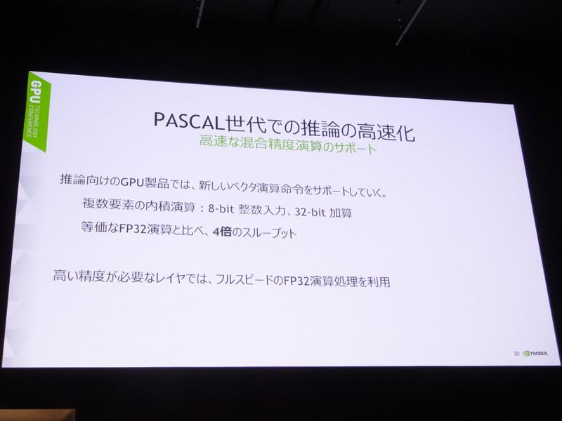 Pascal世代で高速な混合精度演算サポートし推論高速化