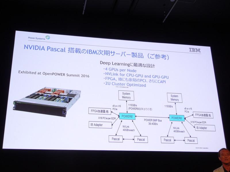 IBMはPower 8 CPUとNVLinkで接続したサーバーを出荷予定