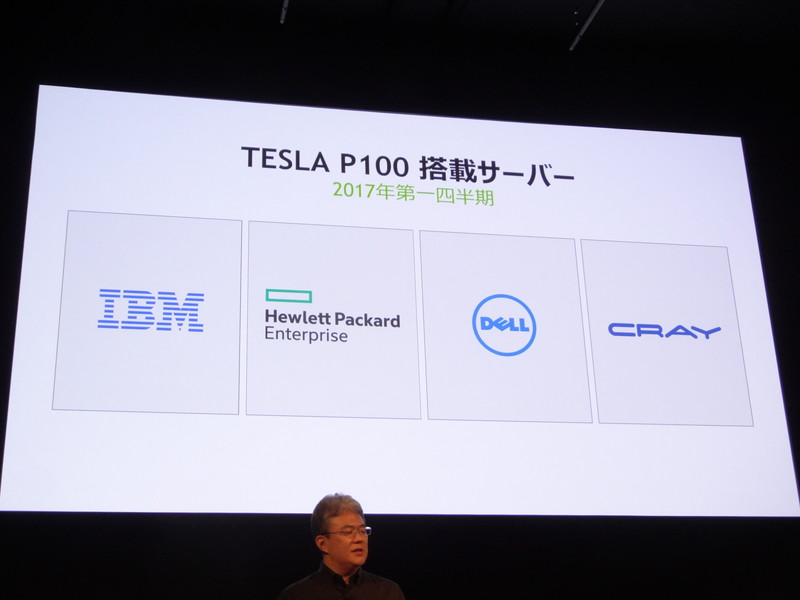 搭載サーバーはIBM、Hewlett-Packard Enterprise、DELL、Crayから2017年第1四半期に登場
