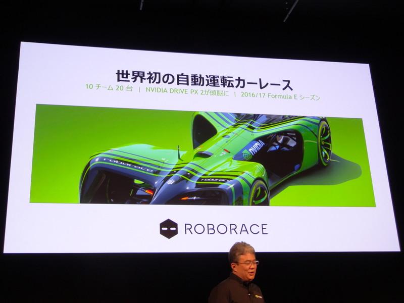 Roboraceのマシン。DRIVE PX 2を搭載する