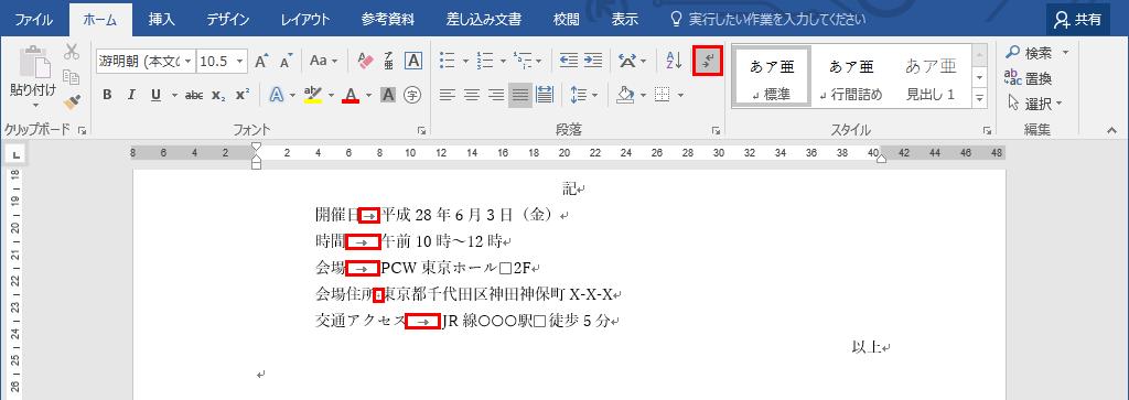 1項目目の後ろで「Tab」キーを押すと、空白が入ります。このとき、「ホーム」タブの「編集記号の表示/非表示」ボタンがオンになっていると、「スペース」キーで入れた全角の空白は「□」、半角の空白は「・」、「Tab」キーで入れた空白は「→」という具合に編集記号が表示され、空白の種類を区別できます