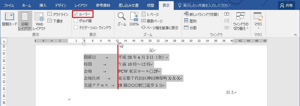 ルーラー上をクリックすると、ルーラーに「L」マークが表示され、2項目目の書き出し位置が揃います。ルーラーが表示されていない場合は、「表示」タブの「ルーラー」にチェックを付けると表示できます