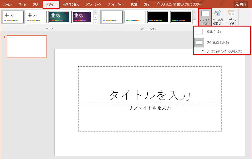 スライドのサイズは、「デザイン」タブの「スライドのサイズ」ボタンから変更できます。プレゼン本番で使用するディスプレイやプロジェクタに合わせて、「標準(4:3)」か「ワイド画面(16:9)」を選びましょう