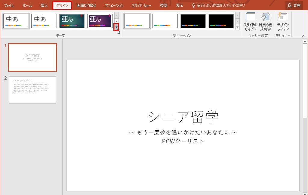 スライドのデザインを変更するには、「デザイン」タブの「テーマ」グループの右下にあるボタンをクリックして