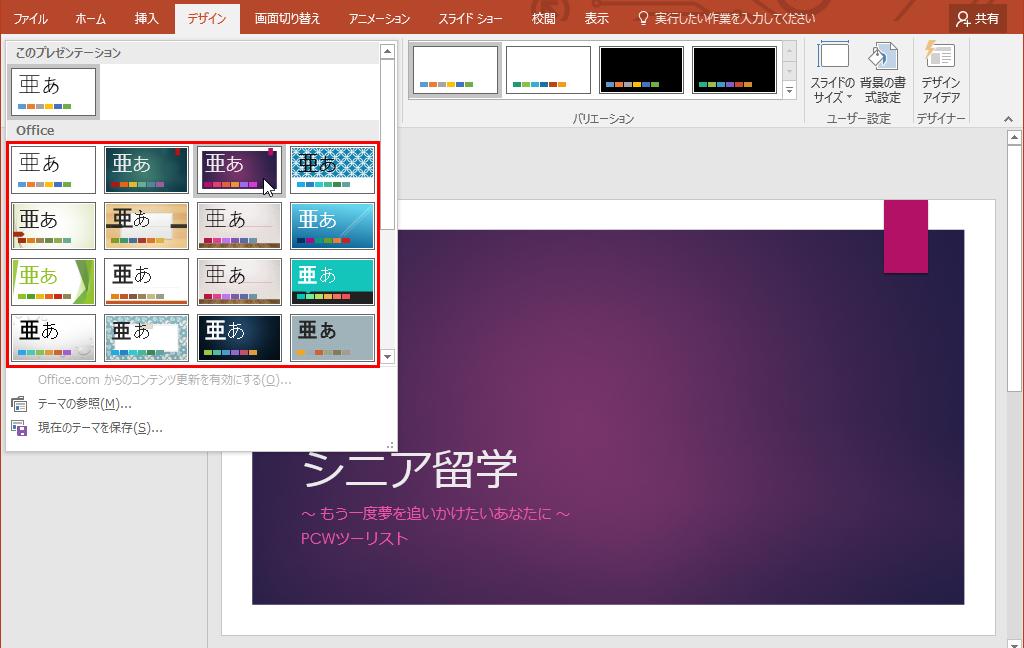 表示される一覧から好みのデザインをクリックすると、スライドにデザインが適用されます