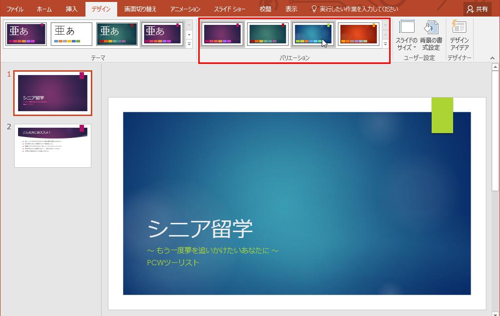 「バリエーション」を利用すると、スライドの基本的なデザインはそのまま、背景の色や模様などを変更できます