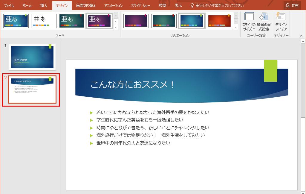 スライドのサムネイルをクリックして編集画面のスライドを切り替え、2枚目のスライドのデザインを確認します