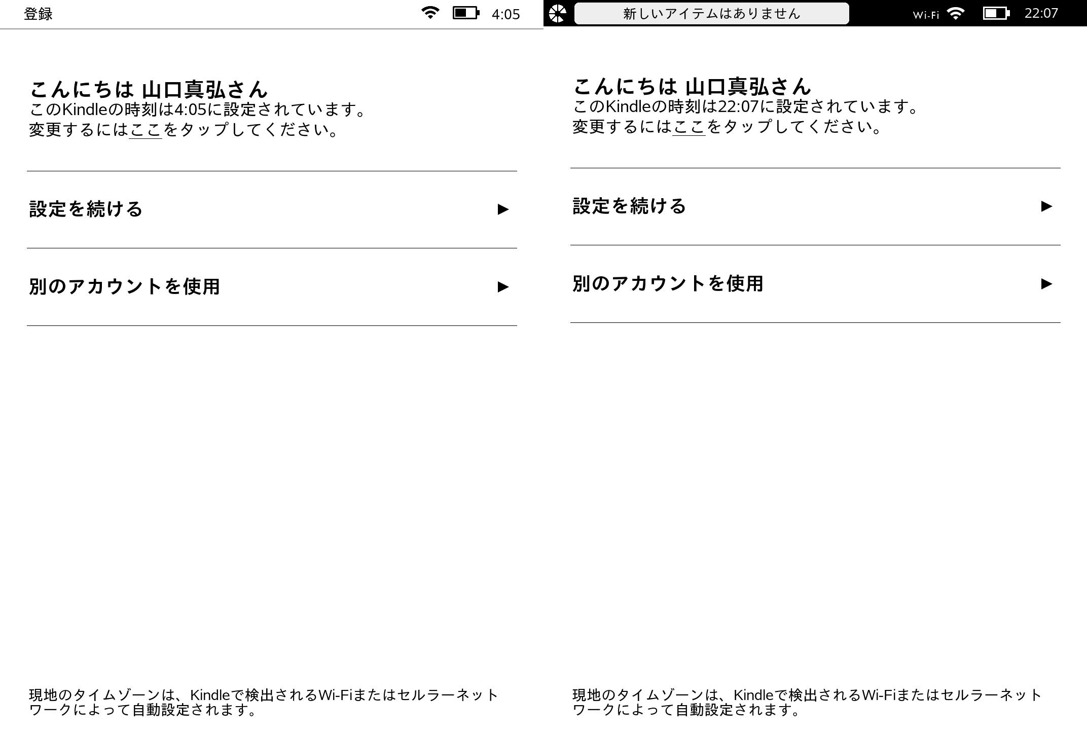 Kindleストアから購入した場合はこの時点で既にAmazonのアカウントが登録されている。画面デザインに変更はない