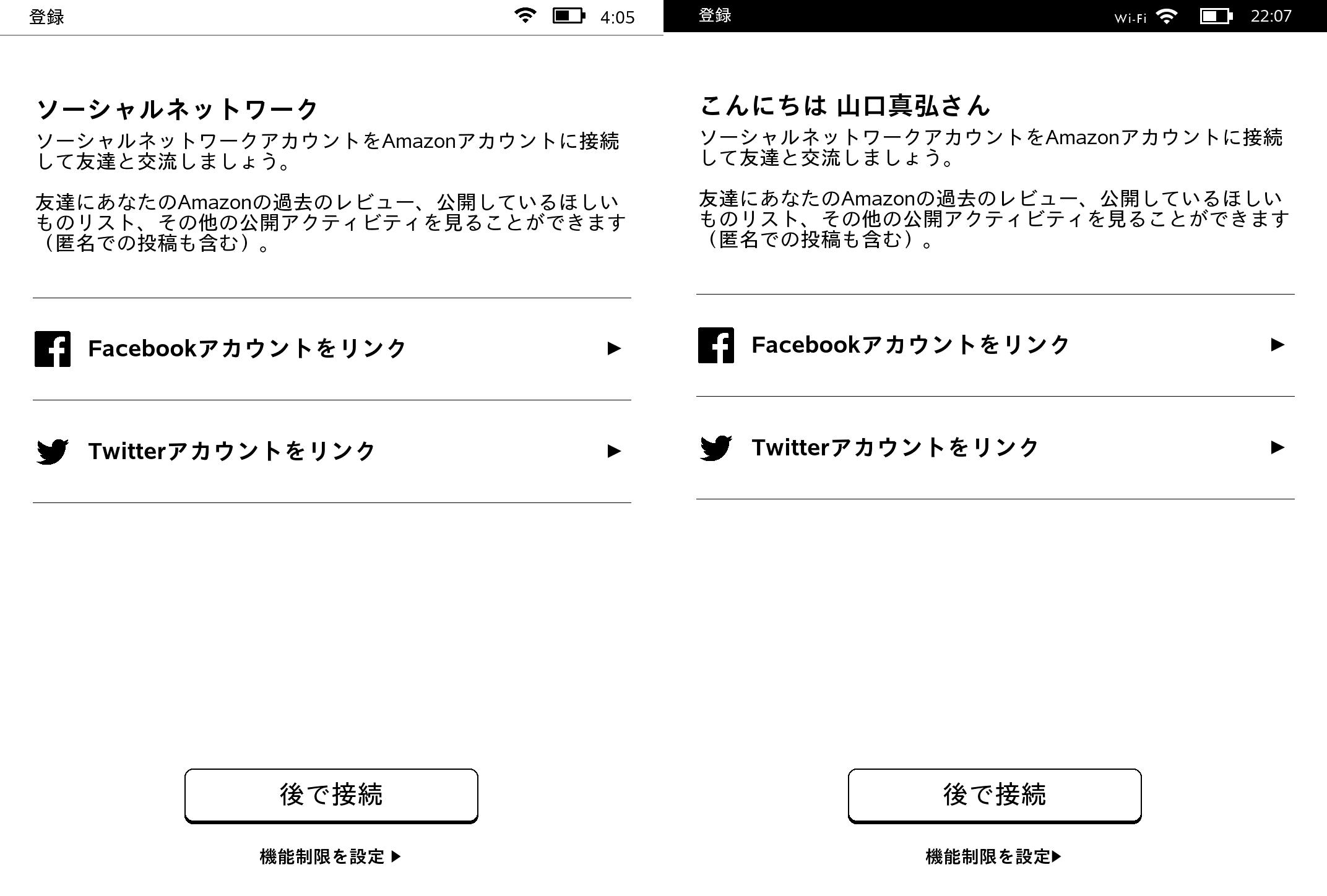 SNSへの接続画面。見出しに名前が表示されているか否かといった違いはあるが基本的に同一