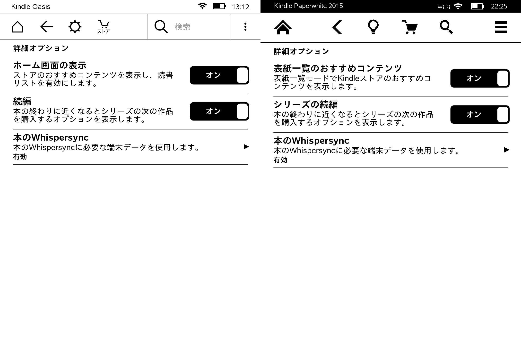 詳細オプションの「ホーム画面の表示」をオフにすると、おすすめやサンプルが非表示になり、従来と同じホーム画面がトップに表示されるようになる