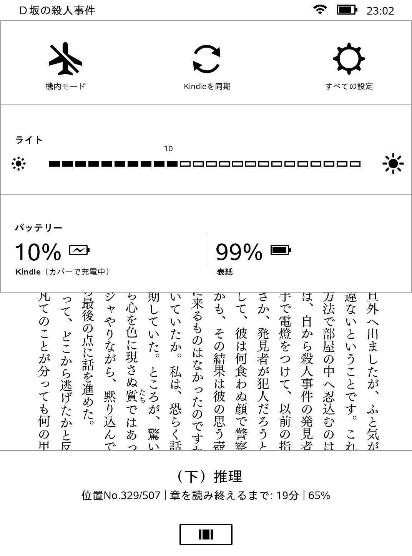 8日目の23時2分の様子。5日目以降は読書のみでストアへのアクセスは行なっていないが、ここで10%を切り、充電が必要なアラートが表示された