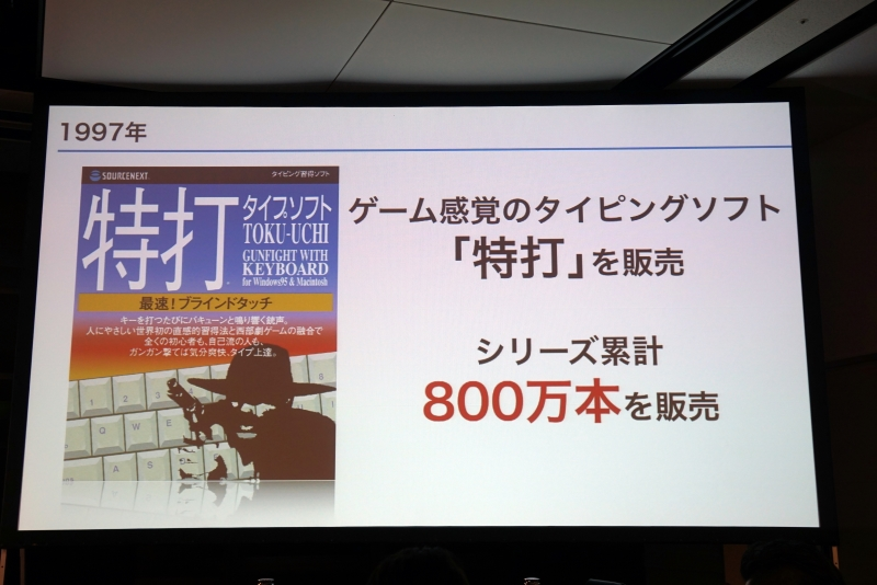 """プレゼンで松田氏は、同社が手掛けてきた""""次の常識""""となったソフトや事例を紹介。1997年にはタイピングソフトの「特打」をリリース"""