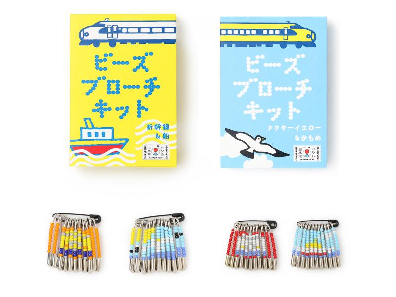 ビーズブローチキット(広島市)各550円